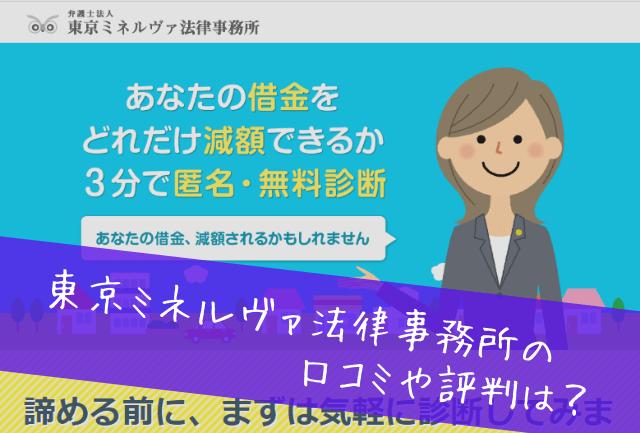 東京ミネルヴァ法律事務所 口コミや評判